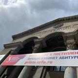 Ural Institute of Humanities